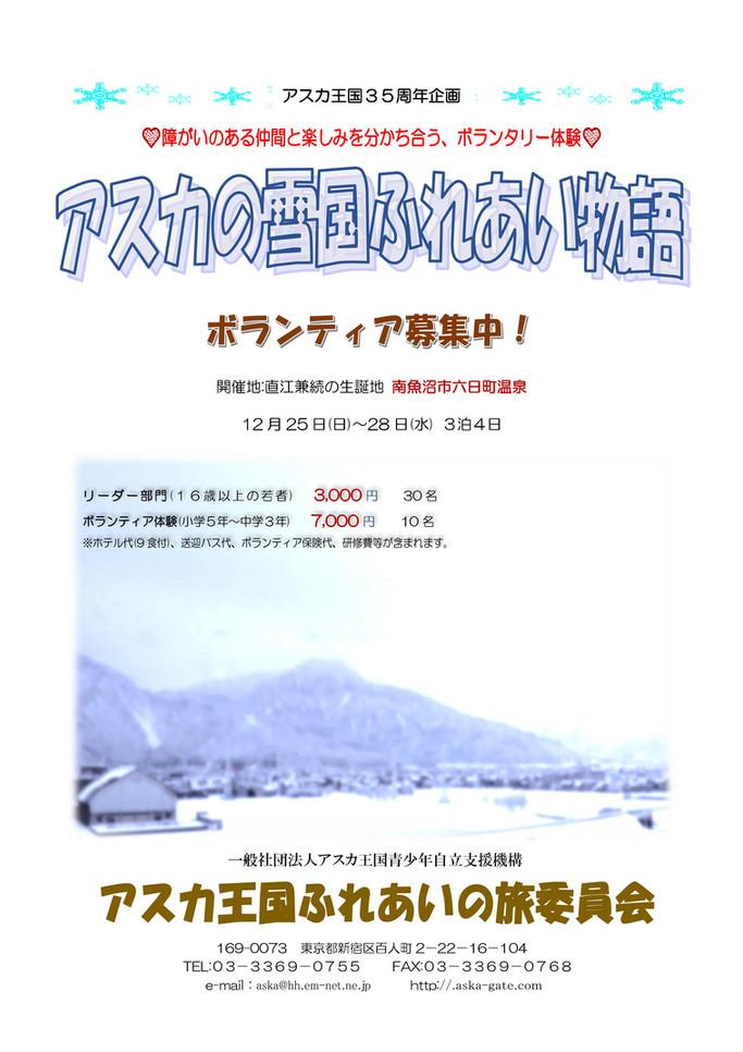35周年記念*冬の旅*南魚沼市六日町温泉にて12月25日~28日に開催