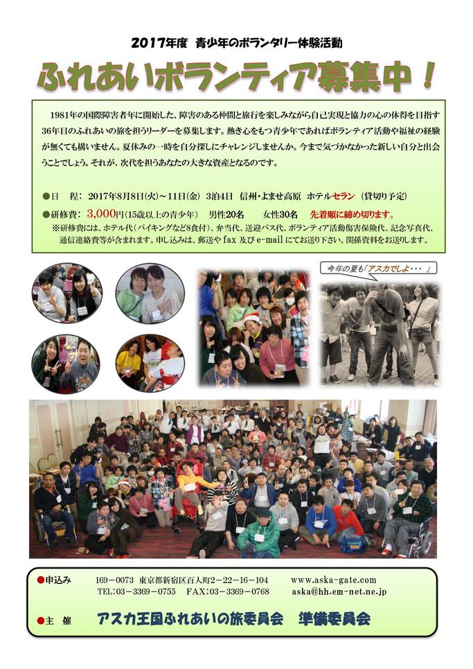 2017年夏の旅・ボランティア募集中!