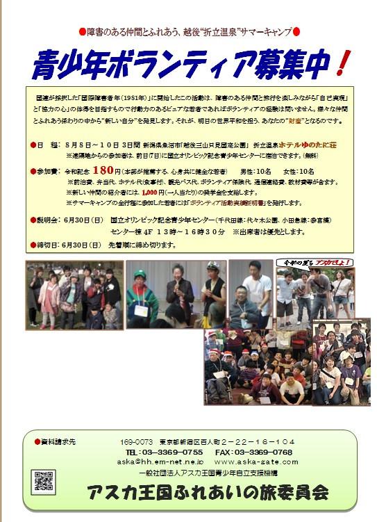 2019年アスカ王国夏の旅 ボランティア募集中!