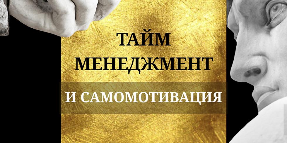 ТАЙМ МЕНЕДЖМЕНТ И САМОМОТИВАЦИЯ