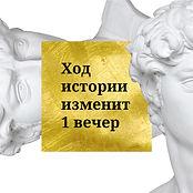 ЗАВТРАК С ЛЕГЕНДОЙ (2).jpg
