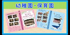 トップページ保育園(大).png