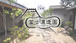 冨士濃造園