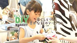 南港DIY 完パケサムネイル.jpg