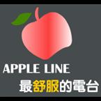 Apple Line 電台