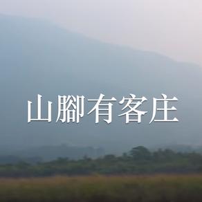 狂賀 本系同學榮獲全國客家短片競賽佳作獎