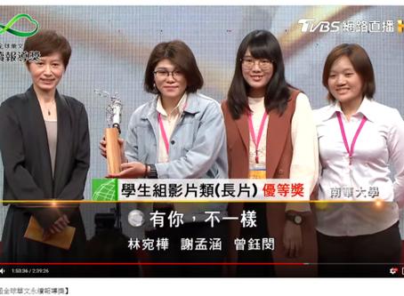 狂賀|謝孟涵、曾鈺閔、林宛樺同學榮獲「2018 TVBS 全球華文永續報導獎」優等