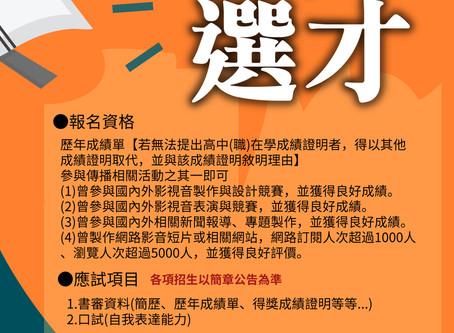 招生|免學測、免學雜費再送36萬獎學金!!南華傳播特殊選才首度招生