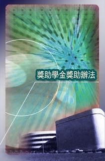 獎學金|華視文教基金會107年度獎學金申請