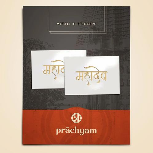 Mahadev Mobile Back Cover Sticker (Set of 2)