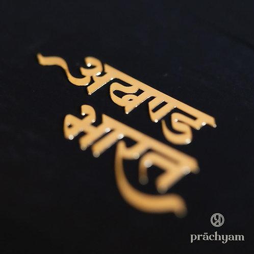 Mobile Back Cover Sticker-'Akhand Bharat' v2 (Set of 2)