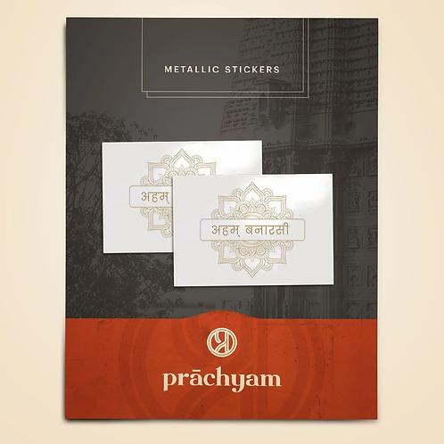 Mobile Back Cover Sticker-'Aham Banarasi (Decorative)' (Set of 2)