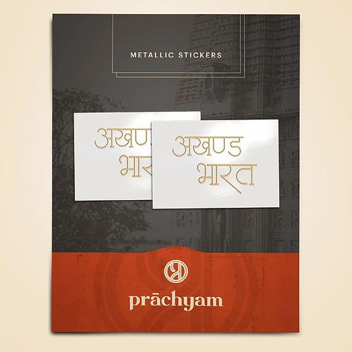 Mobile Back Cover Sticker-'Akhand Bharat' v1 (Set of 2)