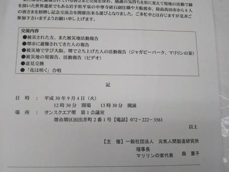東日本大震災記念交流会in堺市