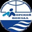 Морской вокзал. Логотип