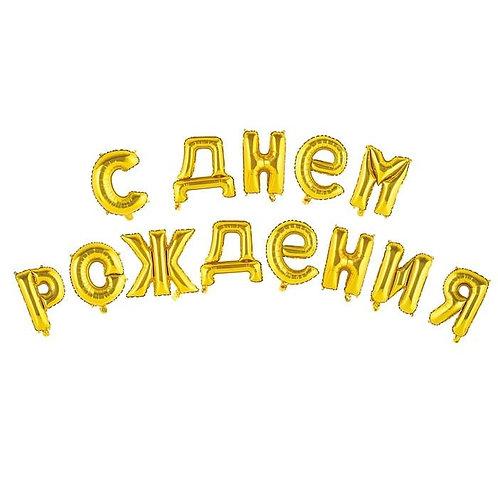 """Надпись золото """"С Днем Рождения"""""""