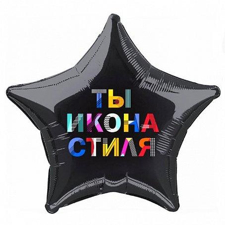 """Звезда """"Ты Икона Стиля"""",45 см"""