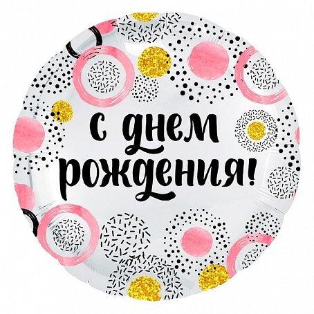 """Круг """"С днем рождения!"""", 45 см"""