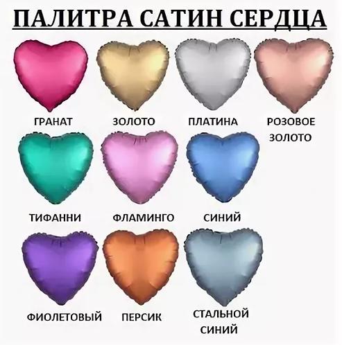 """Шар """"сердца сатин"""", 45 см"""