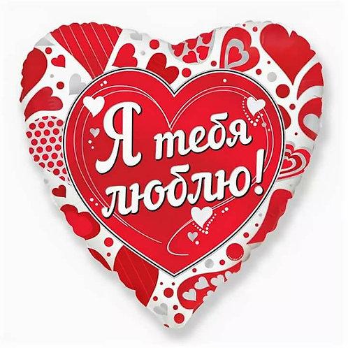 """Сердце """"Я тебя люблю"""", 45 см"""
