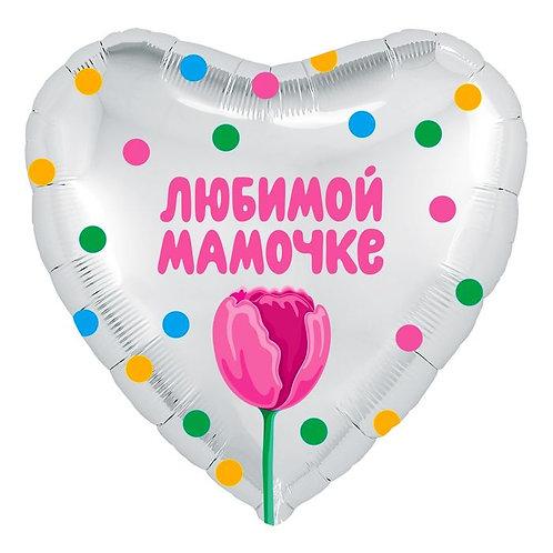 "Сердце ""Любимой мамочке"" (тюльпан), 45 см"