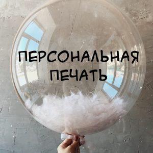 Шар Bubbles с белыми перьями