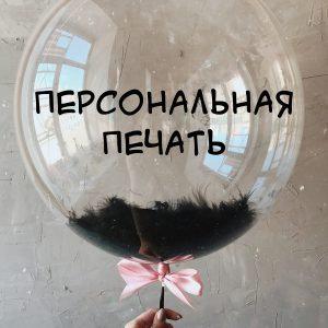 Шар Bubbles с черными перьями