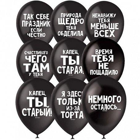 """Шарик """"Оскорбительные шары"""", 30 см"""