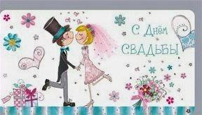 """Конверт для денег """"С Днем свадьбы!"""""""
