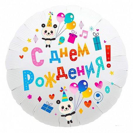 """Круг """"С Днем Рождения!"""" (панды), 45 см"""