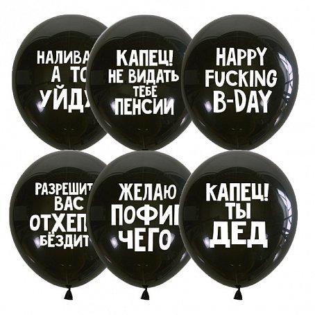 """Шарик """"Оскорбительные шары для него с ДР"""", 30 см"""