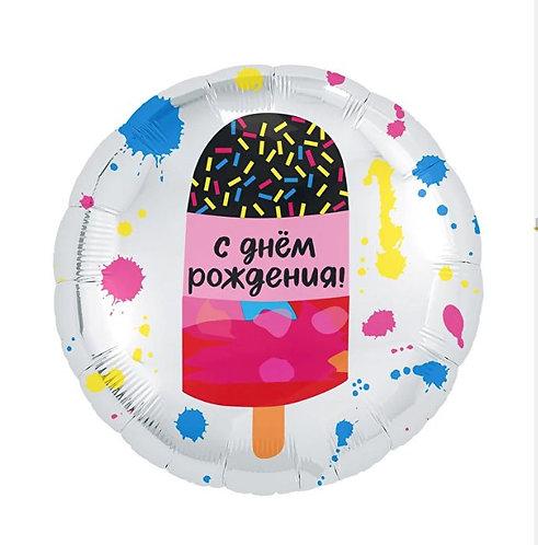 """Круг """"С Днем Рождения"""" (мороженое), 45 см"""