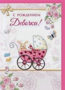 """Открытка """"С рождением Девочки!"""""""