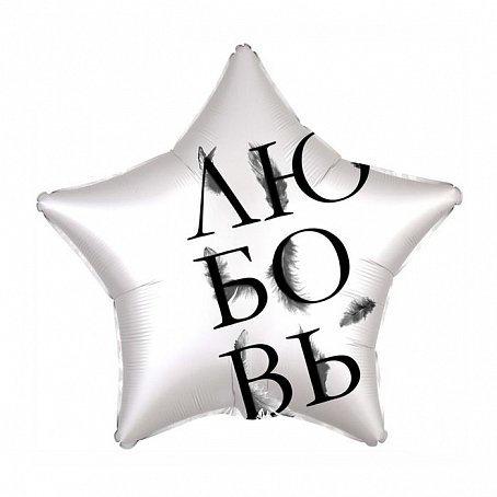 """Звезда """"Любовь окрыляет"""", 45 см"""
