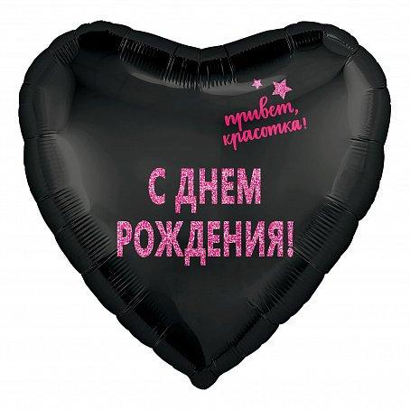 """Сердце """"С Днем Рождения, Красотка!"""", 45 см"""