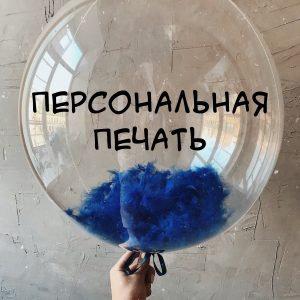 Шар Bubbles с синими перьями