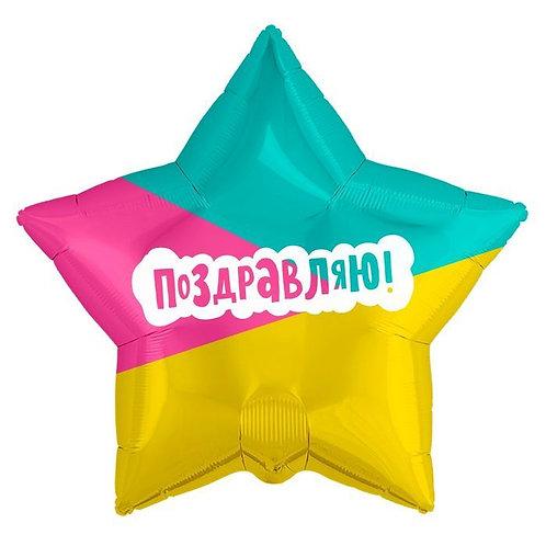 "Звезда ""Поздравляю!"", 45 см"