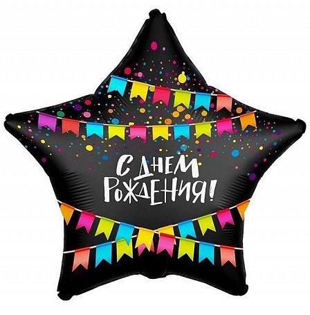 "Звезда ""С Днем Рождения!"" (флажки), 45 см"