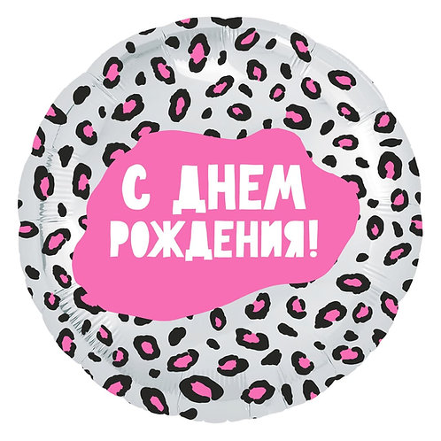 """Круг """"С Днем Рождения!"""" (гламурный леопард), 45 см"""