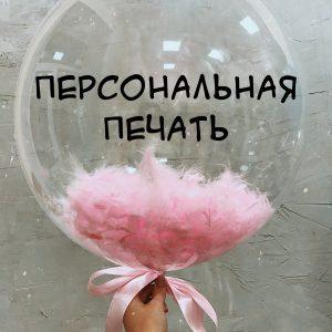Шар Bubbles с розовыми перьями