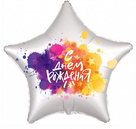 "Звезда ""С Днем Рождения!"" (краски), 45 см"