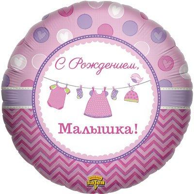 """Круг """"С Рождением, Малышка!"""", 45 см"""