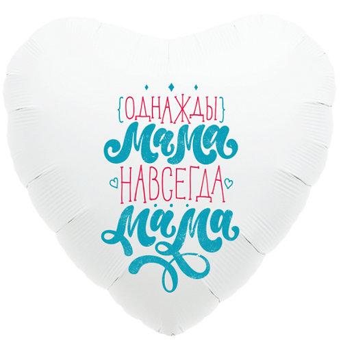 "Сердце ""Однажды мама ..."", 45 см"