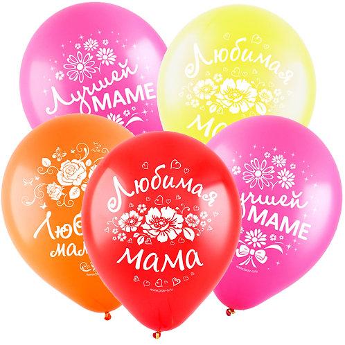 """30см Набор воздушных шаров """"Любимой маме"""""""