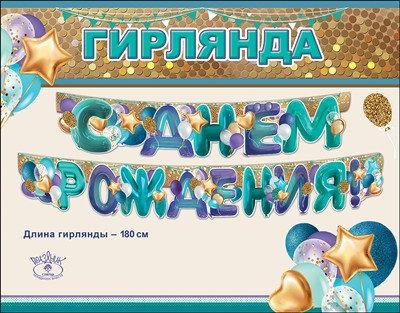 """Гирлянда """"С Днем Рождения"""", 180 см"""