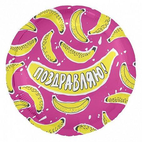 """Круг """"Поздравляю"""" (банановый микс), 45 см"""