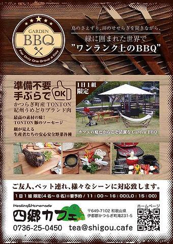 四郷カフェ、GARDEN、BBQ、メニュー