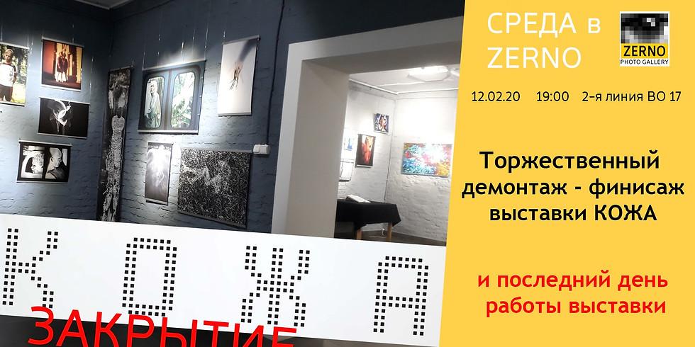 Финисаж-Демонтаж выставки КОЖА