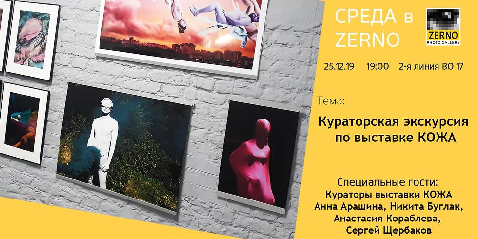 """Кураторская экскурсия по выставке """"КОЖА"""""""