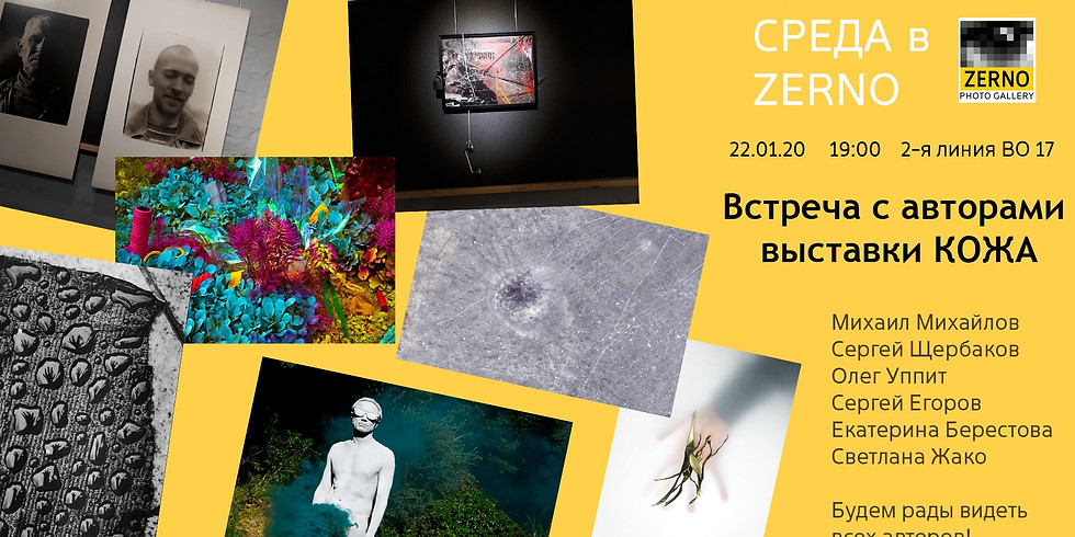 СРЕДА в ZERNO. Выставка КОЖА встреча с авторами